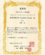 Robotics Society of Japan Award (2009)