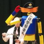 はじめロボットの一日警察署長