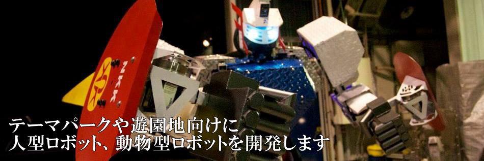 小型・人間サイズ・巨大サイズ、全サイズの人型ロボットを開発いたします。