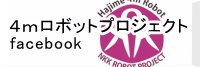 4mロボットプロジェクトfacebook