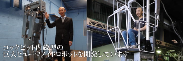 巨大ヒューマノイドロボットの開発