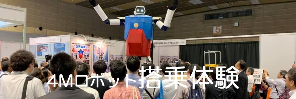 ヒューマノイドロボットの実演