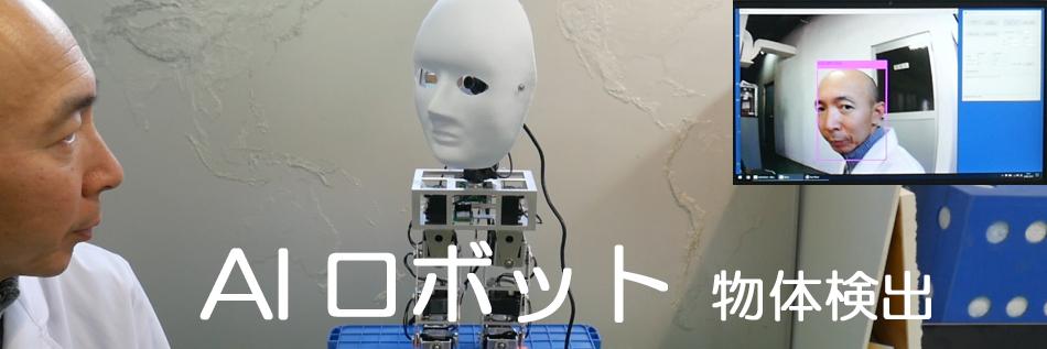 AIロボットの開発