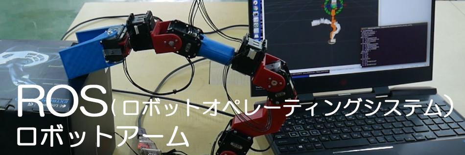 ROS(ロボットオペレーティングシステム)