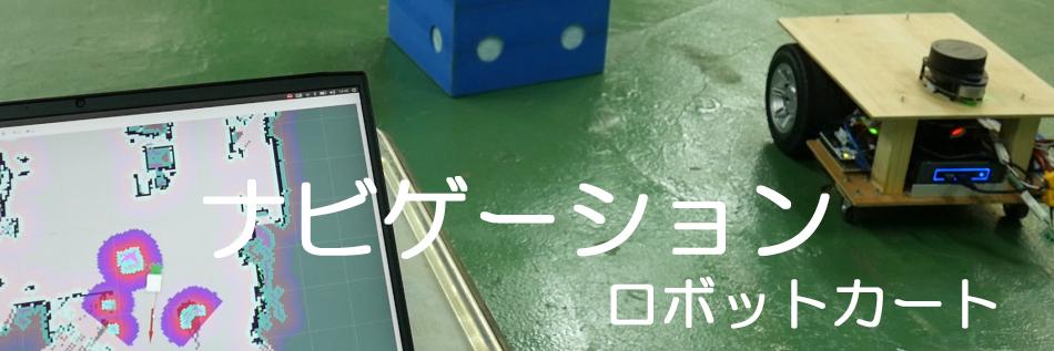ナビゲーション-ロボットカート
